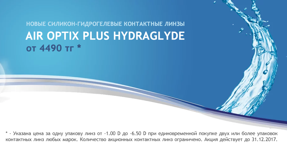 Air Optix plus HydraGlyde Акция