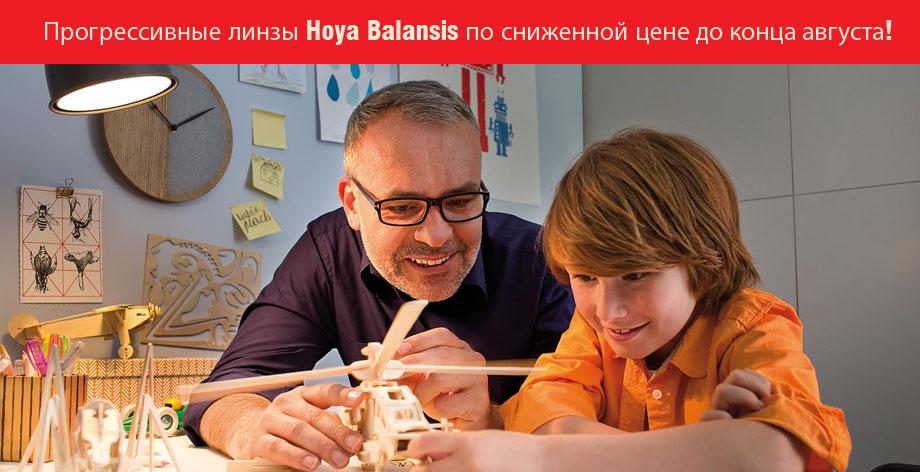 Hoya Balansis