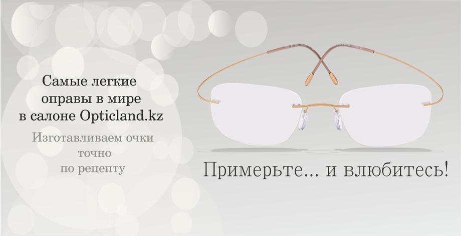 Линзы + очки