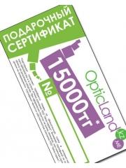 Сертификат на 15000 тг
