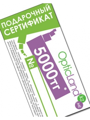 Сертификат на 5000 тг