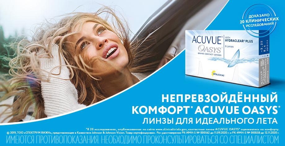 Рекламная кампания Acuvue Oasys